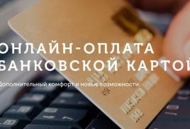 Online оплата картой любого банка без КОМИССИИ